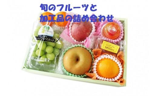 旬のフルーツと加工品の詰め合わせ