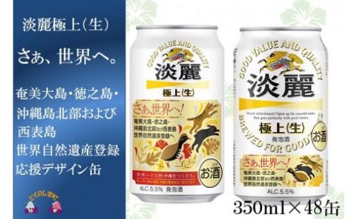 淡麗極上(生)世界自然遺産登録応援缶48缶寄附14,000円