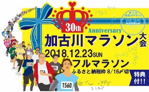 まだ間に合う!加古川マラソン大会無料参加の権利!