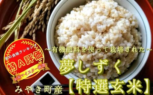 【新米予約】《H30年産米》有機肥料を使った『夢しずく』玄米