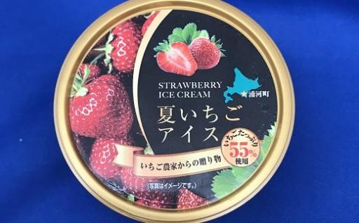 復活しました! 夏いちご55%使用 アイスクリーム