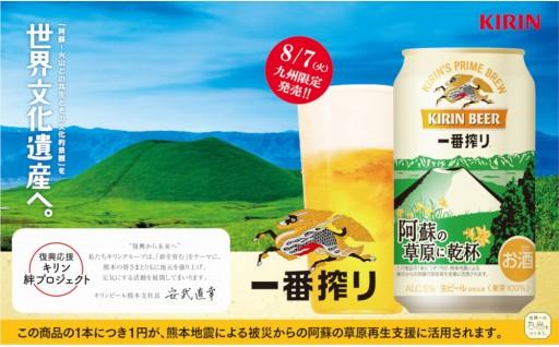 復興支援キリン一番搾り『阿蘇の草原に乾杯』350ml×24本