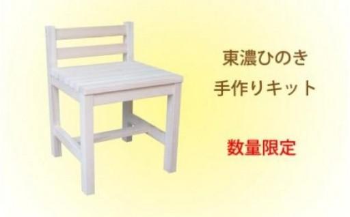 【数量限定】東濃ひのきを100%使用したイス(手作りキット)