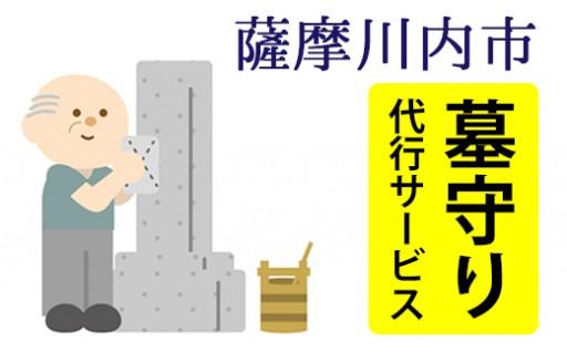 ご先祖様のお墓清掃代行します!【薩摩川内市内:甑島を除く】