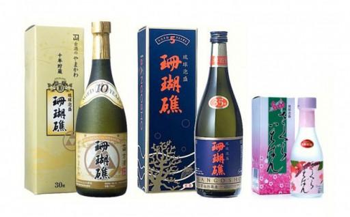 【山川酒造】琉球泡盛古酒 飲み比べ 3本セット