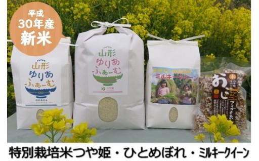 山形ゆりあふぁーむの特別栽培米食べ比べセット(おこし付き)