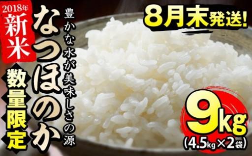 穫れたて新米!!シンプルに「美味しく安全な米づくり」