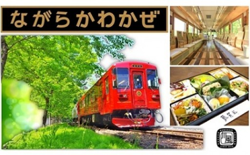 観光列車「ながら」川風号お弁当プラン予約券(ペア)