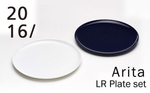 【ARITAブランド】2016/ LR Plate set