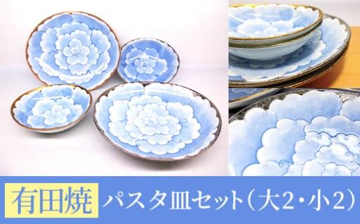 【有田焼】パスタ皿セット(大2・小2)【食卓が華やかに!】