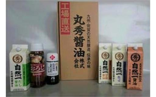 佐賀の天然醸造、伝承の味「醤油」詰め合わせ