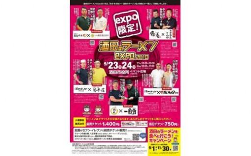 自家製麺率日本一の酒田で今年も開催とします。
