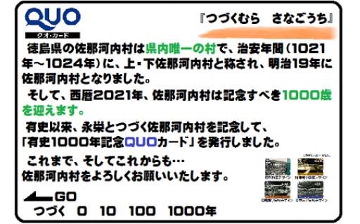 有史1000年記念クオカード!!登場!!
