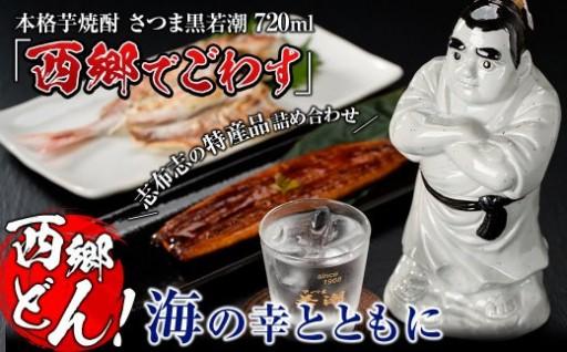 西郷どんと西郷どんも大好きな鰻蒲焼のセット!