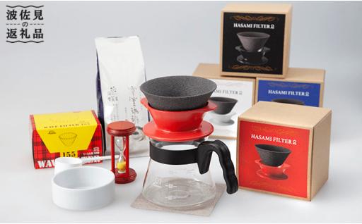 陶磁器で出来たコーヒーフィルター!?コーヒー好きお試しあれ!