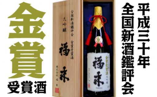 平成30年全国新酒鑑評会金賞受賞酒大吟醸福来受付開始します!