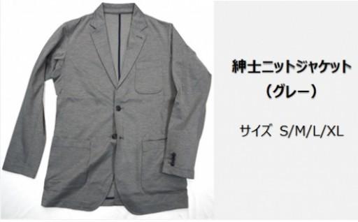 紳士ニットジャケット(グレー) サイズS/M/L/XL