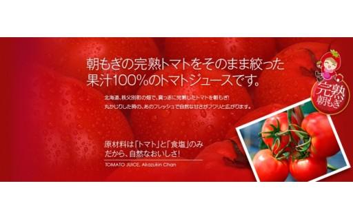 【北海道秩父別町】 朝もぎ完熟トマトジュース受付再開!