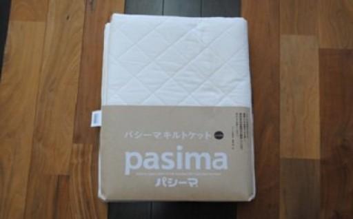 パシーマ・キルトケット シングル(145cm×240cm)