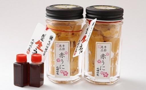 熊本県天草市の殻出し生うに 50g×2本とうに用醤油付き!