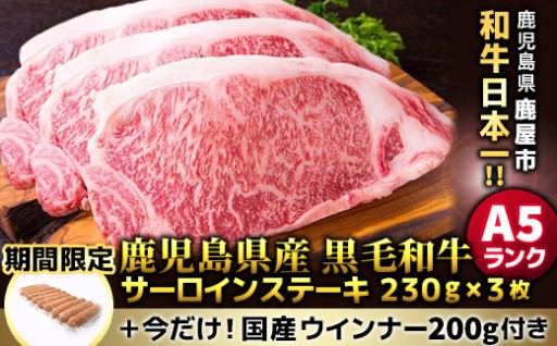 A5等級!鹿児島県産黒毛和牛サーロインステーキ+ウィンナー付