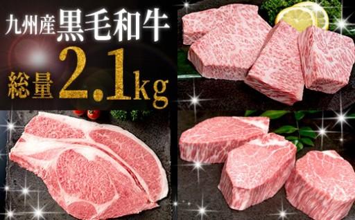 九州産黒毛和牛!ヒレ、サーロインに大判ロース 総量2.1kg