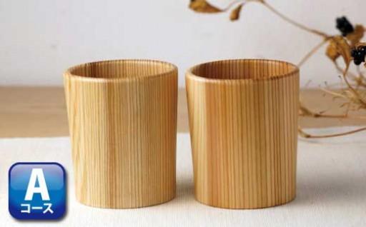 飲む度に広がる飫肥杉の良い香り《串間産杉セット》