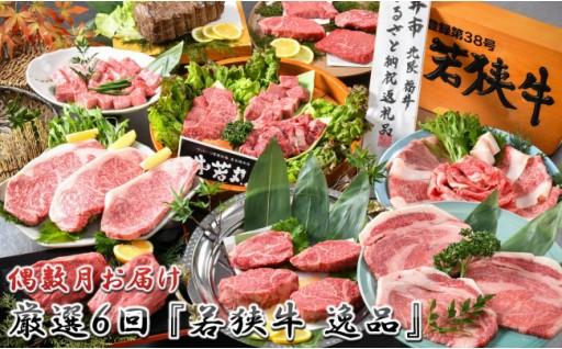 【偶数月お届け】 厳選6回 『若狭牛 逸品』
