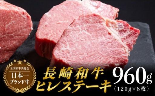 長崎和牛の絶品ヒレステーキ8枚セットが新登場!!