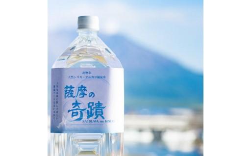 寄附額見直しました!薩摩川内市のおいしいお水の定期便