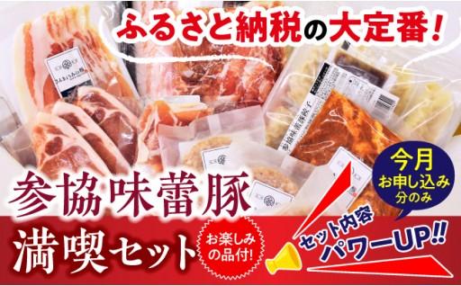 今月お申し込み限定!参協味蕾豚満喫セットがパワーアップ!