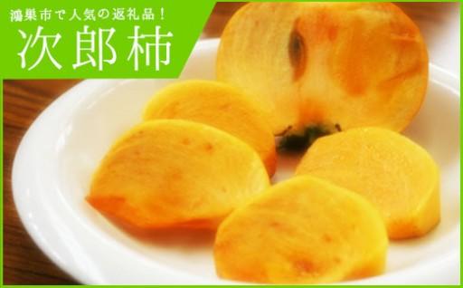 【数量限定】シャキッと歯ごたえで人気の「次郎柿」予約受付中!