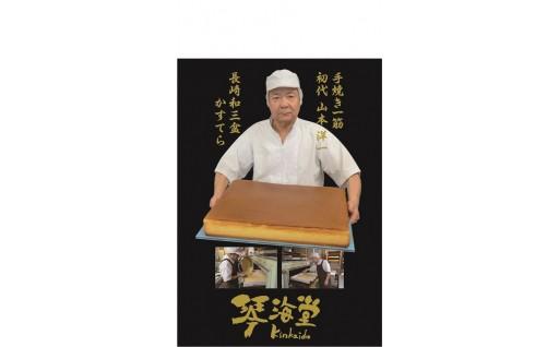 職人手焼き!極上和三盆糖使用の長崎和三盆かすてら(木箱入り)