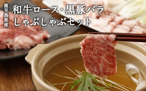 鹿児島県産和牛ロース・黒豚バラ しゃぶしゃぶセット