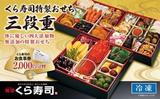 毎年大人気!無添くら寿司特製のおせち三段重