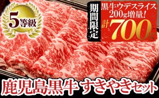 キャンペーン中!今なら200g増量!鹿児島黒牛すきやきセット
