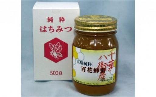 八街産 百花蜂蜜(はちみつ)