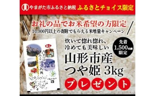 ★【プレミアム特典第2弾】つや姫(新米)3kgプレゼント!