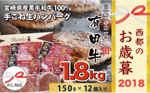 有田牧場エモー牛極上仕上げハンバーグ1.8kg!