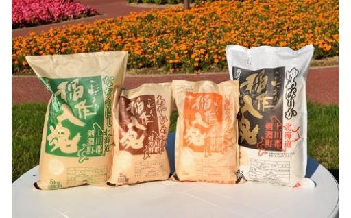 【北海道剣淵町産】お米食べくらべセットB