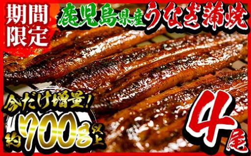 鹿児島県産うなぎ蒲焼を今だけどどんと増量中!