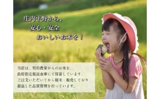 米どころ庄内のお米をいっぱい食べてほしいから。いつもより増量