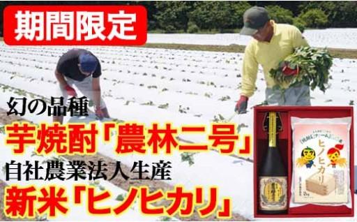 自社生産!幻の焼酎【農林二号】と平成30年【新米】セット