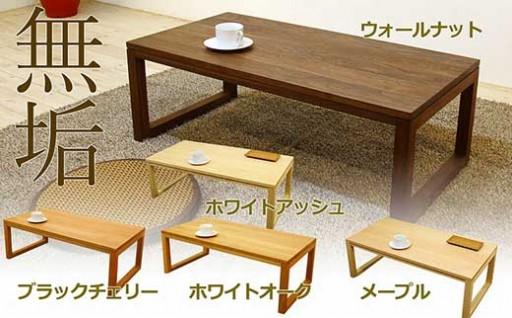 場所を選ばずに使える!シンプルなローテーブル