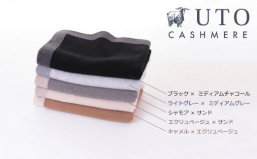 最高素材を至高の技術で紡ぐUTOカシミヤストール