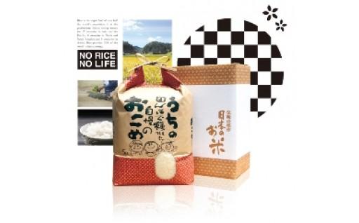 新城産 特別栽培米「にこまる」