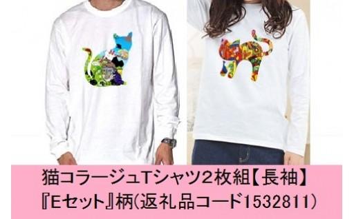 猫コラージュTシャツ【長袖】2枚組