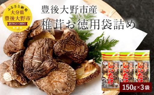 大分県豊後大野市産 椎茸 お徳用 袋詰 450g