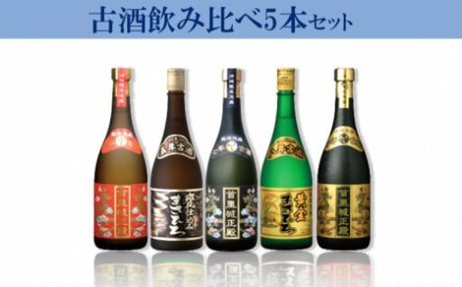 【琉球泡盛】古酒(クース)飲み比べ!贅沢5本セット