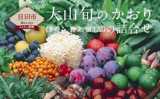 大分県日田市大山町の旬の野菜やきのこなど詰合せです!